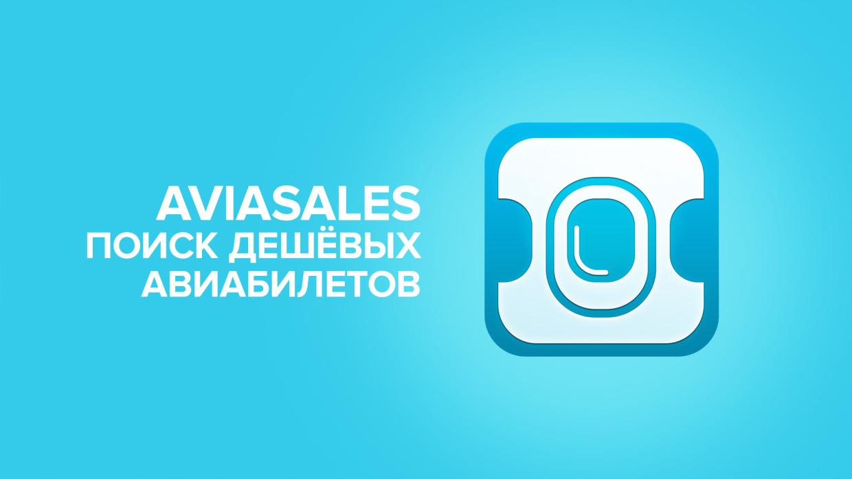 Дешевые авиабилеты на AviaSaleskz  Поиск и сравнение цен