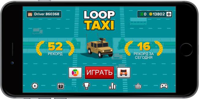 loop_taxi