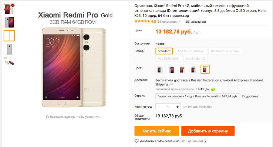 Xiaomi Redmi Pro приехал в Российскую Федерацию (цена)