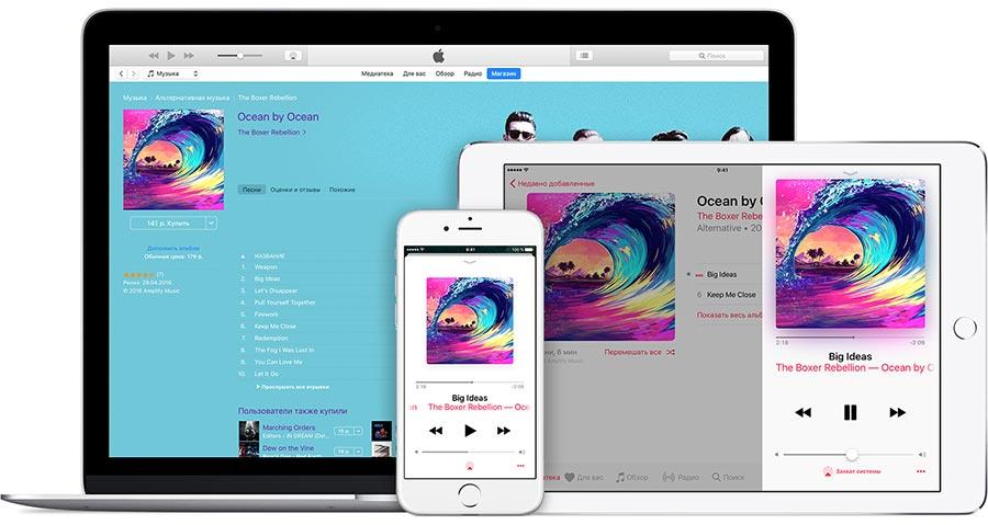 Apple Music ввел студенческий тариф в России