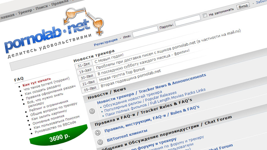 Роскомнадзор заблокировал крупнейший сайт для взрослых
