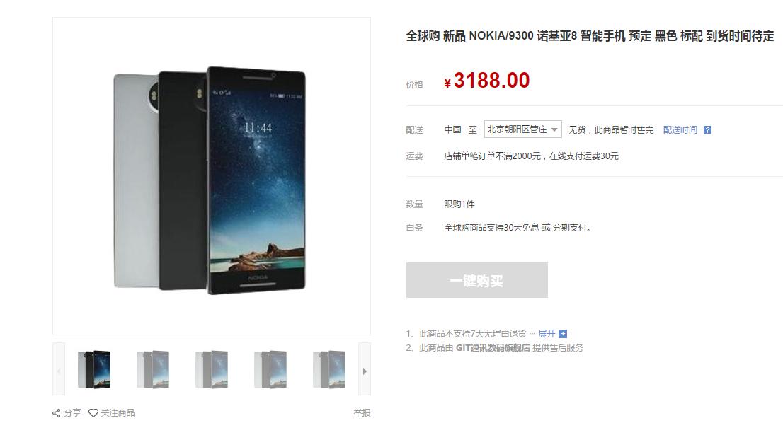 Нокиа 8 уже доступна для заказа в КНР