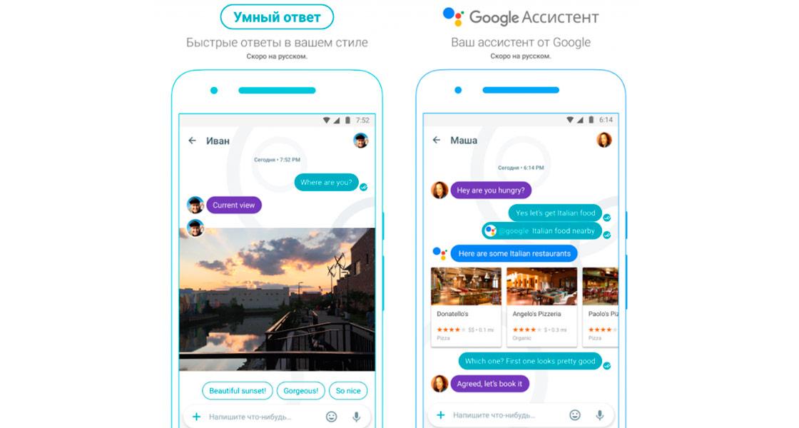 Google помощник наконец-то заговорит по-русски