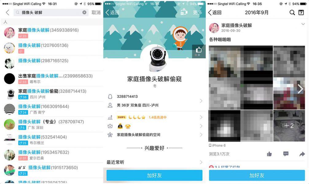 Хакеры вКитайской народной республике реализуют инструмент для взлома уязвимых web-камер