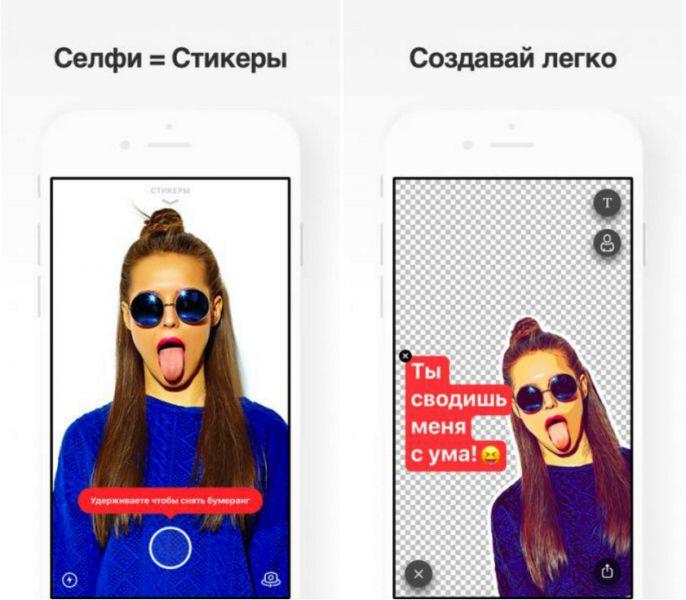 Авторы Prisma выпустили приложение для создания селфи-стикеров