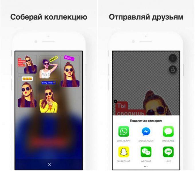 Создатели Prisma выпустили приложение для селфи-стикеров