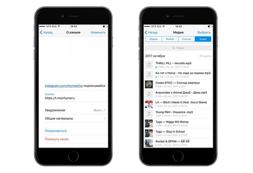 Telegram Party: слушаем музыку в оффлайне через мессенджер