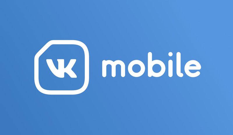 Виртуальный мобильный оператор «ВКонтакте» закроется кначалу весны