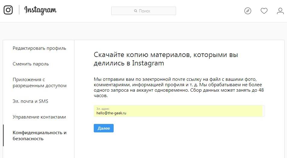 Instagram разрешил пользователям скачивать данные из профиля