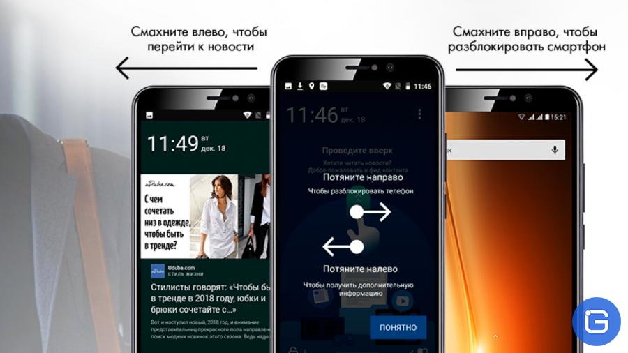 В России появился смартфон с неотключаемой рекламной