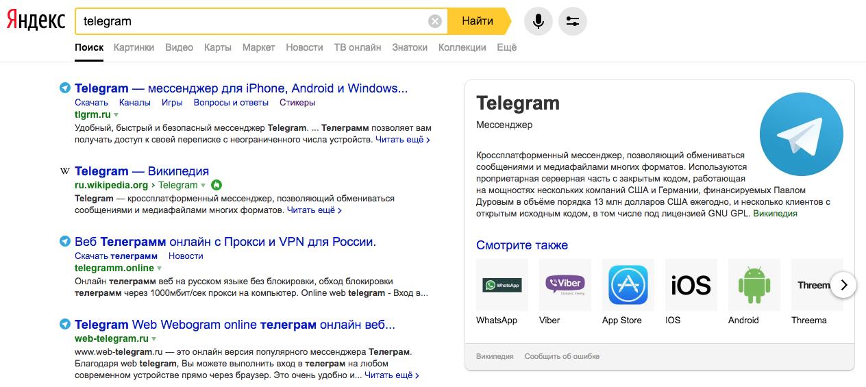 telegram яндекс