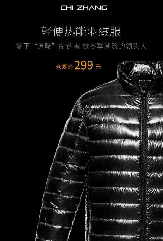 xiami куртка