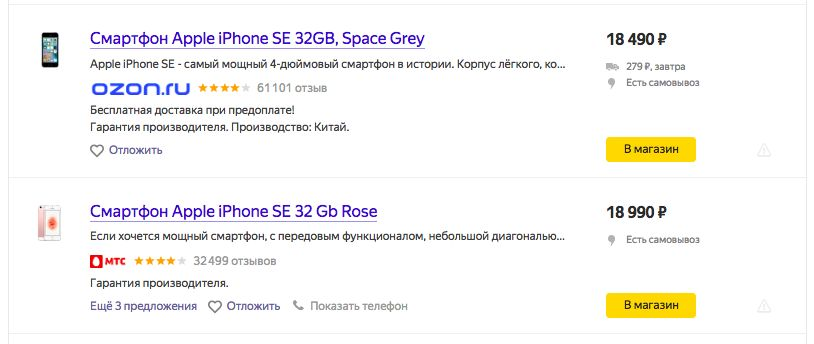 iPhone SE Yandex Market