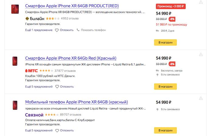 Шустрый красавец: iPhone XR подешевел в России