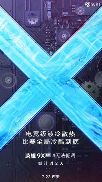 Honor 9X получит жидкую систему охлаждения