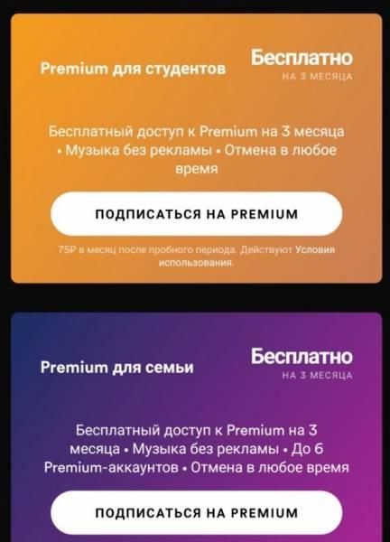 Spotify V Rossii 1