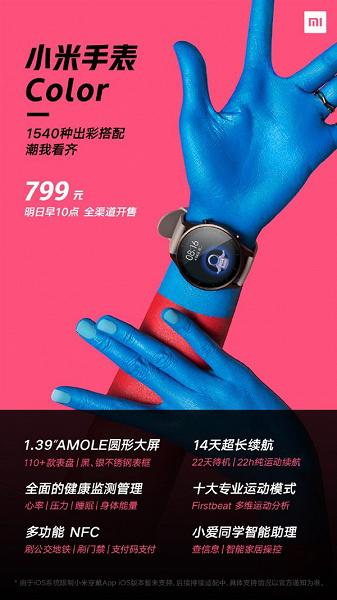 Xiaomi Mi Watch Color Fiyatı Belirlendi 1