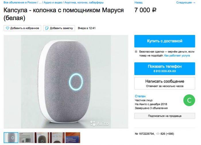 Avito Mail.ru