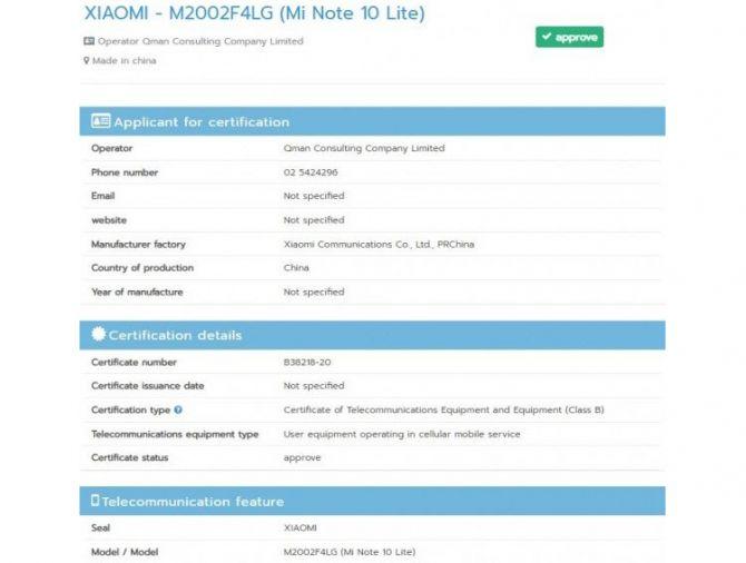 Xiaomi Mi Note 10 Lite пройшов сертифікацію і готується до виходу