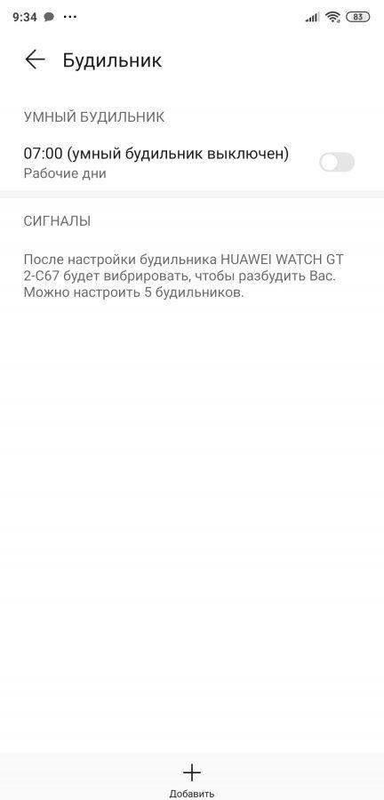 Screenshot 2020 04 27 09 34 15 410 Com.huawei.health
