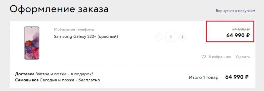 Svyaznoj Galaxy S20 The Geek.ru