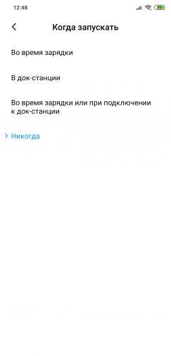 Ubrat Nadpis «nichego Ne Vybrano» Xiaomi 2