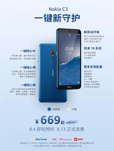 Nokia C3 1