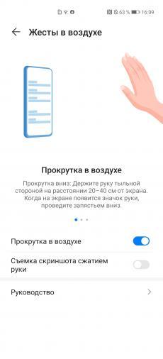 Screenshot 20200906 160925 Com.huawei.motionservice