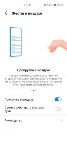 Screenshot 20200906 160936 Com.huawei.motionservice
