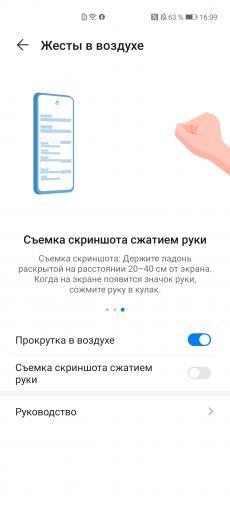 Screenshot 20200906 160940 Com.huawei.motionservice