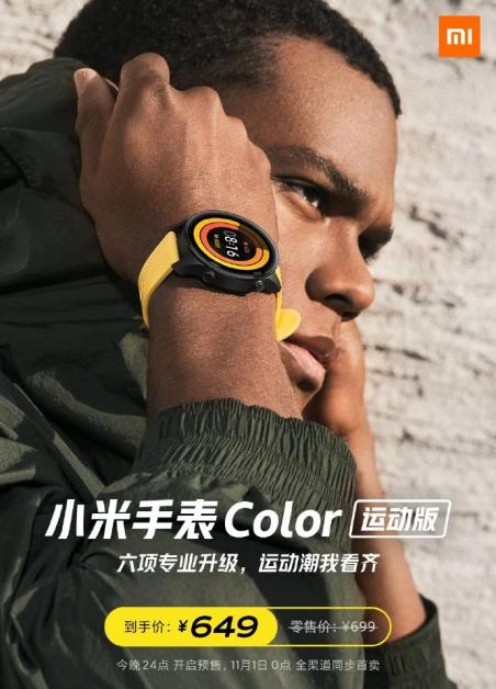 Mi Watch Color Sports Edition 2