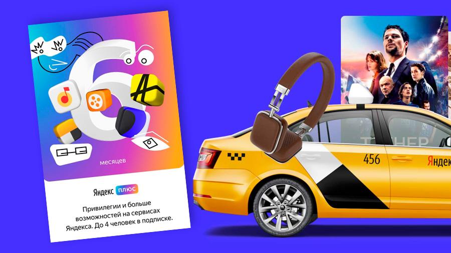 Yandex Plus