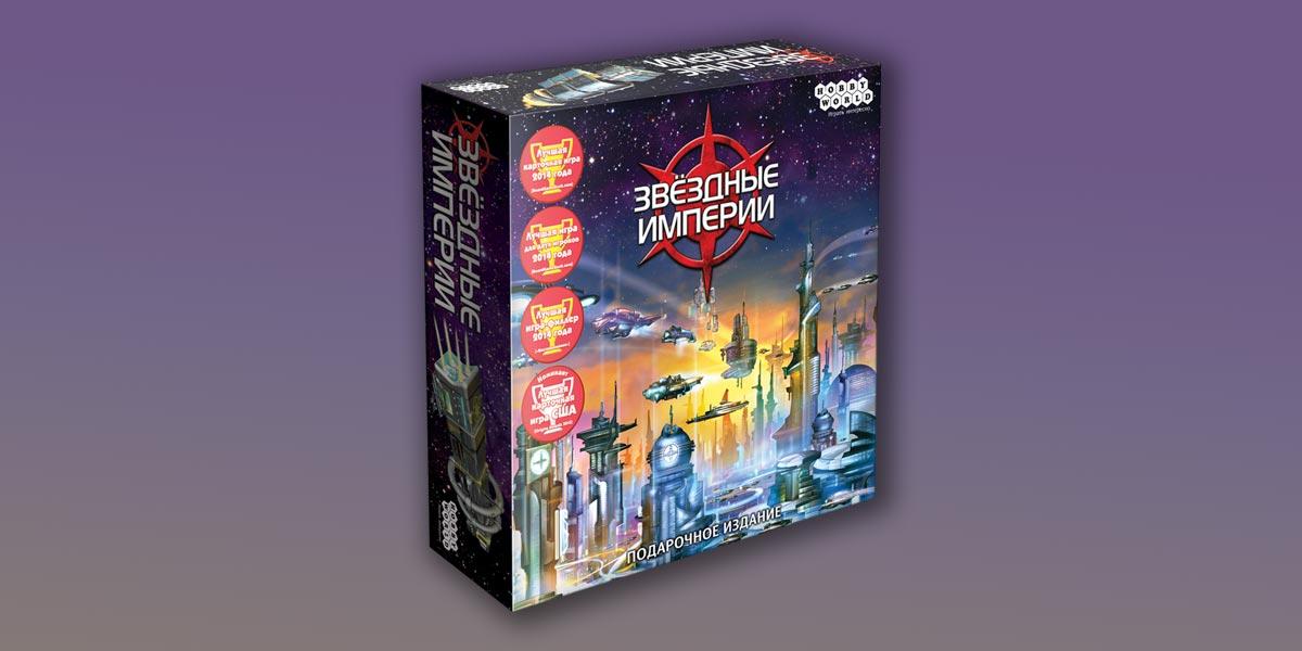 Zvezdnii Imperii